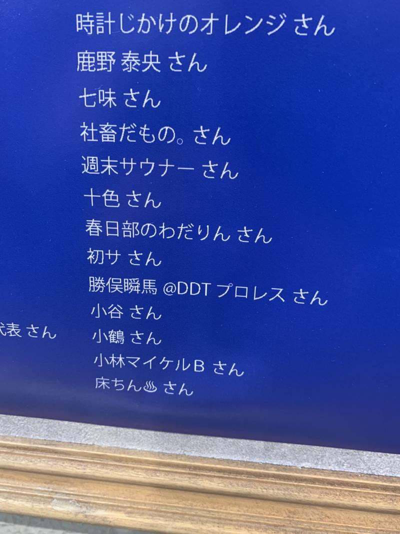 勝俣瞬馬@DDT所属プロレスラーさんの湯乃泉 草加健康センターのサ活写真