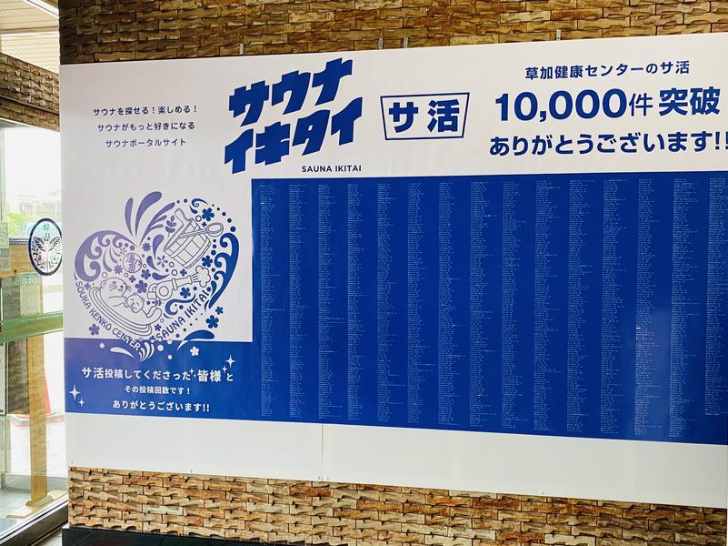 湯乃泉 草加健康センター 写真ギャラリー6