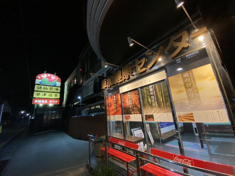 Whistle☕さんの湯乃泉 草加健康センターのサ活写真