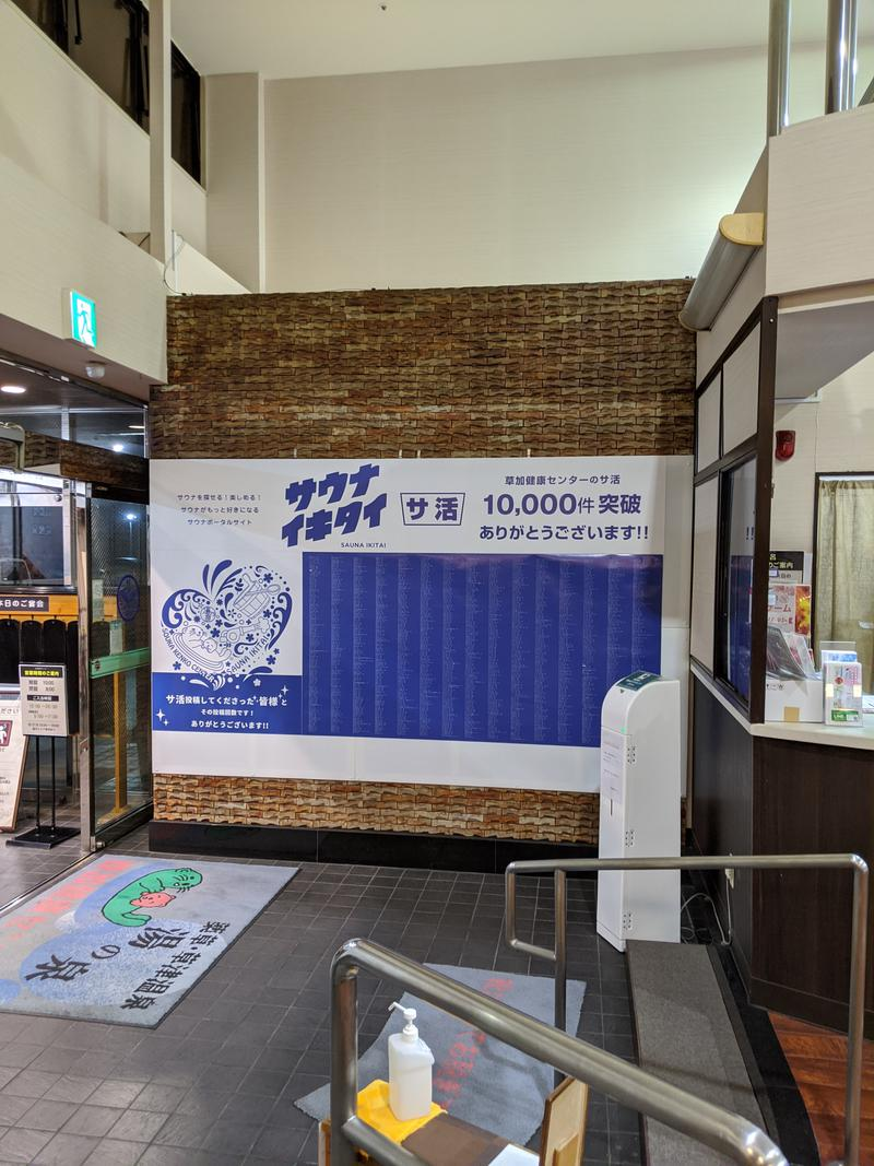 ごうさんの湯乃泉 草加健康センターのサ活写真
