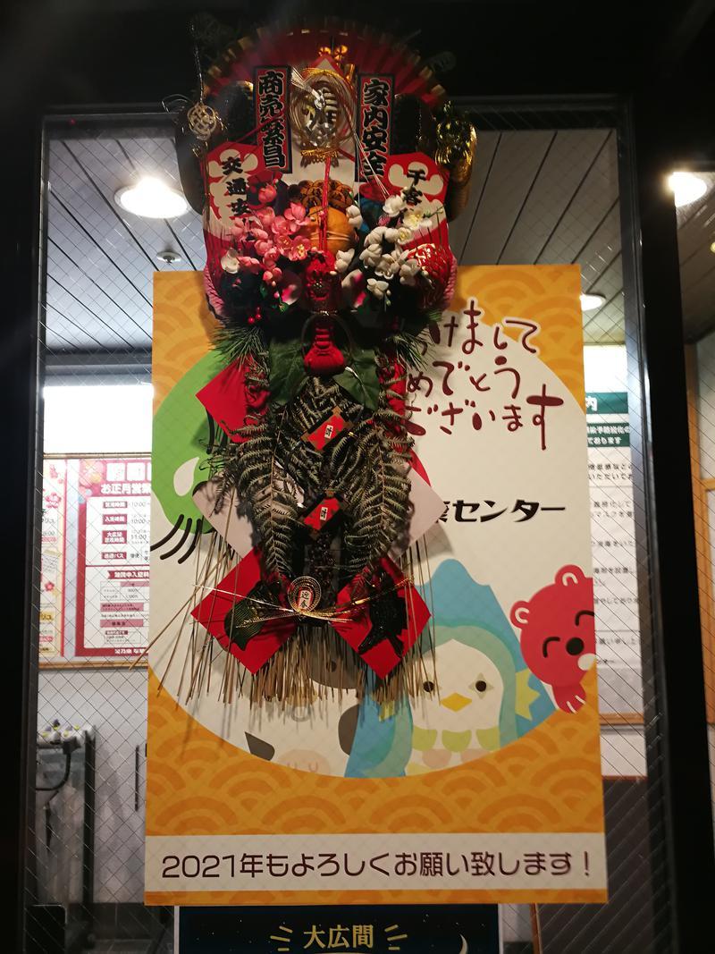 リピンチ (´д`i)さんの湯乃泉 草加健康センターのサ活写真