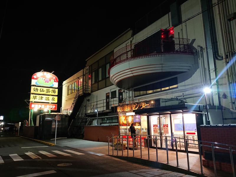 湯乃泉 草加健康センター 写真ギャラリー1