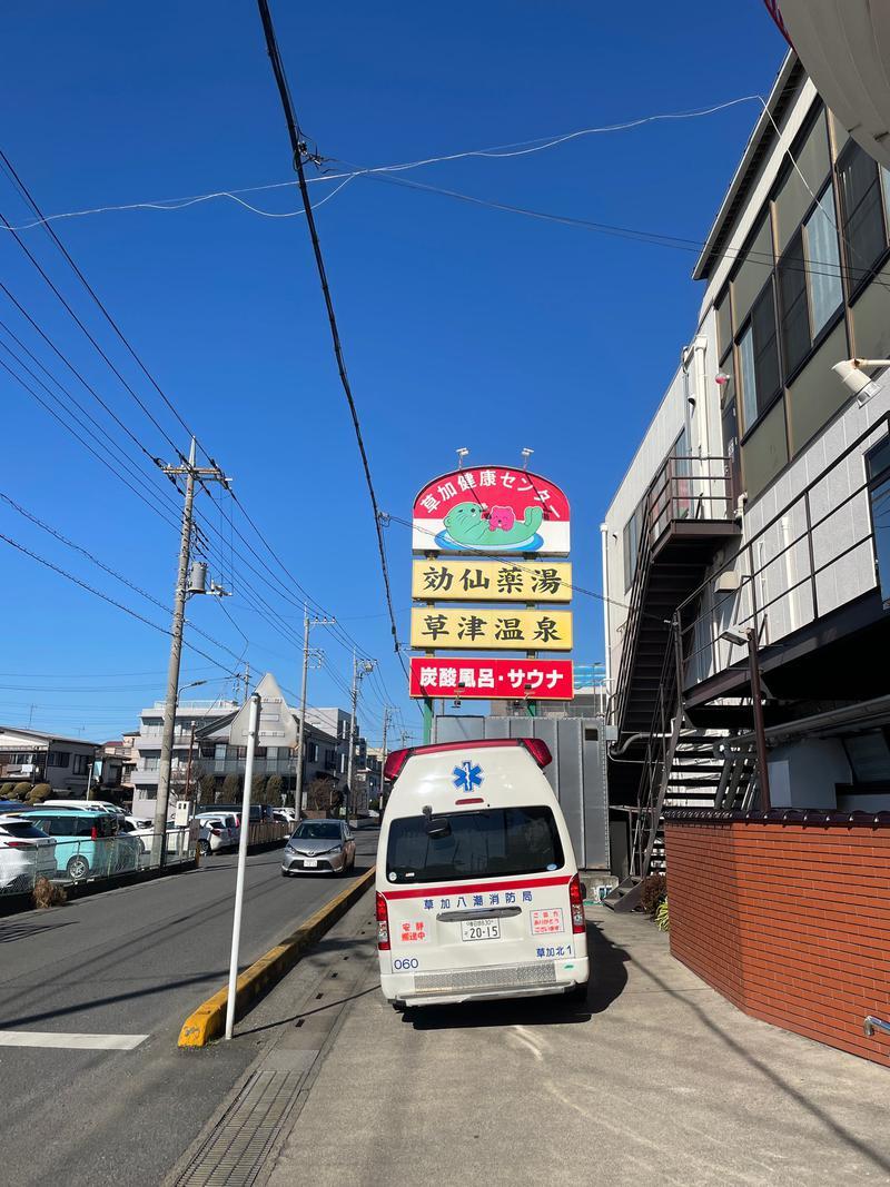 じゅんさんの湯乃泉 草加健康センターのサ活写真