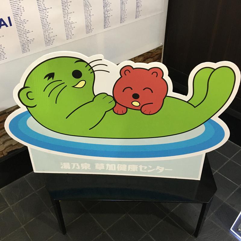 チャンスナさんの湯乃泉 草加健康センターのサ活写真