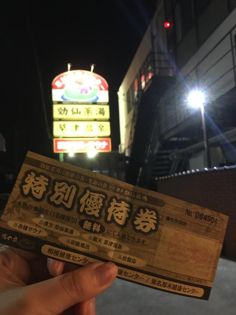 molamola_♨︎さんの湯乃泉 草加健康センターのサ活写真