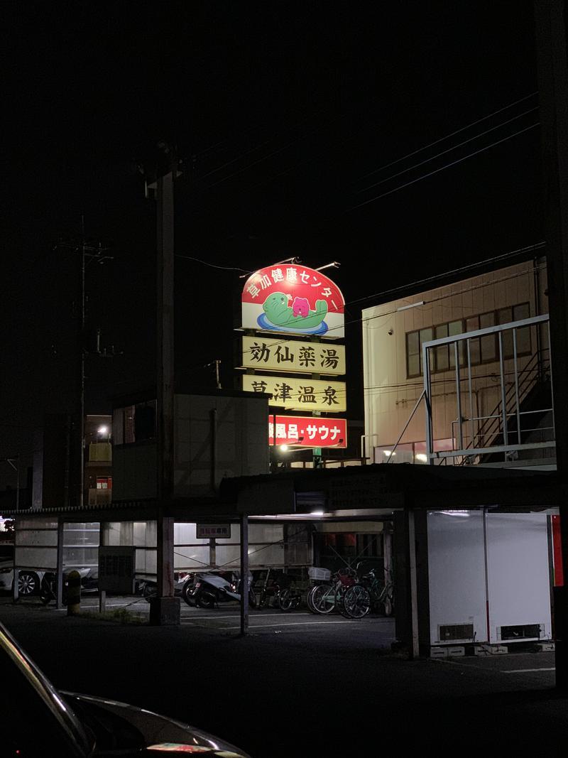 🈂️トウさんの湯乃泉 草加健康センターのサ活写真