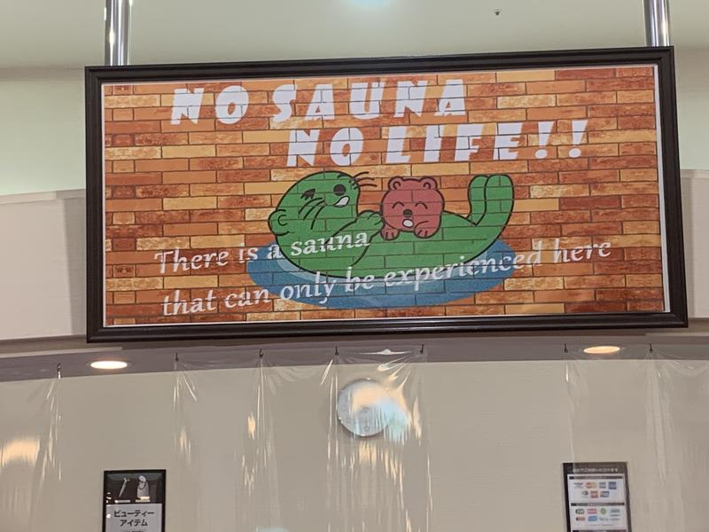TNC(てんちょ)さんの湯乃泉 草加健康センターのサ活写真