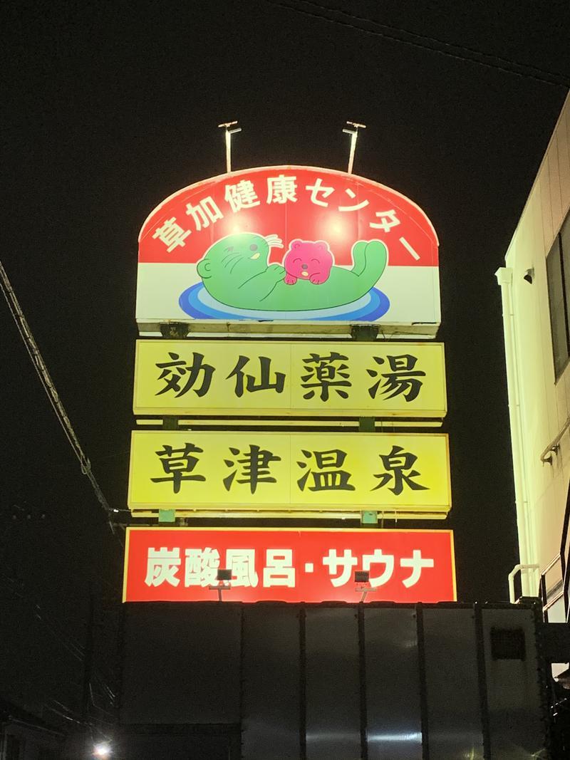TNCさんの湯乃泉 草加健康センターのサ活写真