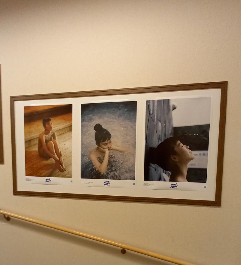 あまみマンさんの湯乃泉 草加健康センターのサ活写真