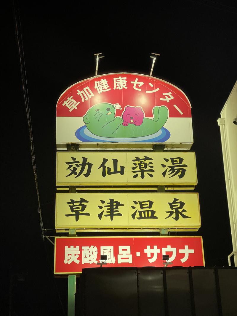 たけいしまりのさんの湯乃泉 草加健康センターのサ活写真