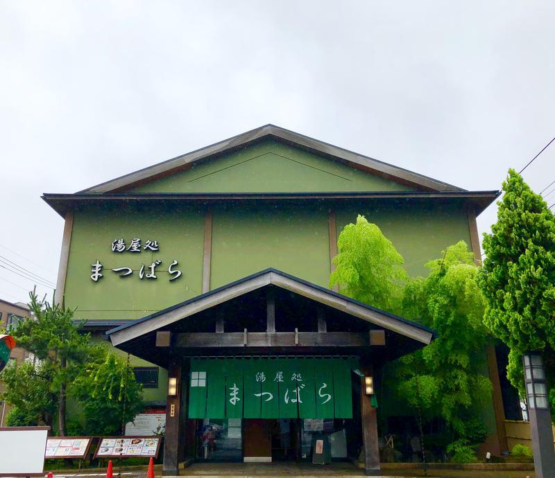 Kajiさんの湯屋処まつばらのサ活写真