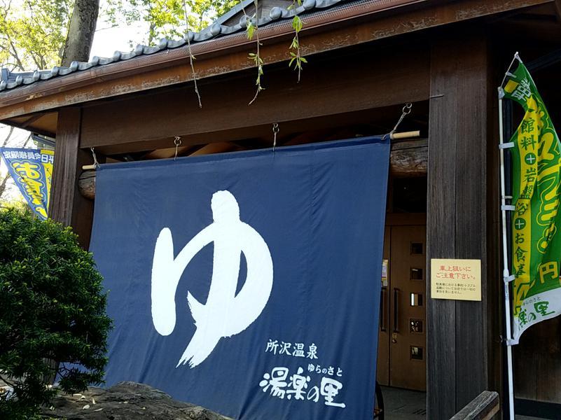 所沢温泉 湯楽の里 写真