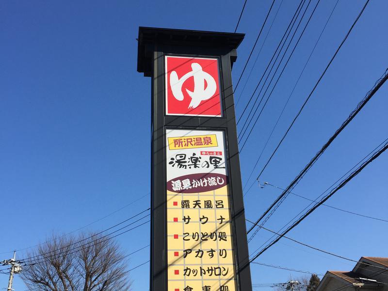 所沢温泉 湯楽の里 写真ギャラリー2