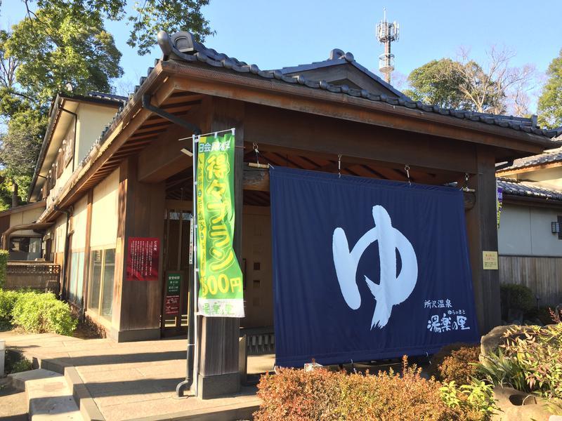 所沢温泉 湯楽の里 写真ギャラリー5