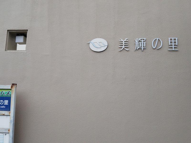 スパー美輝 (美輝の里 ホテル美輝) 写真