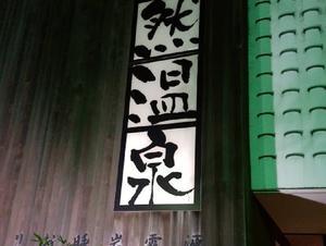 埼玉スポーツセンター天然温泉 写真