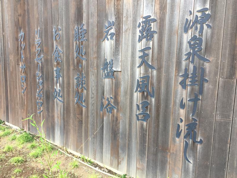 埼玉スポーツセンター天然温泉 写真ギャラリー1