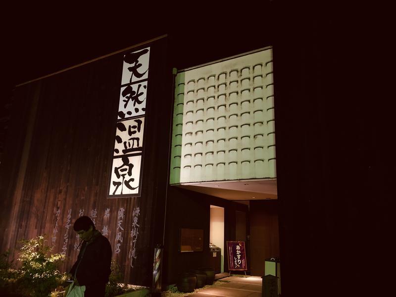 埼玉スポーツセンター天然温泉 写真ギャラリー2
