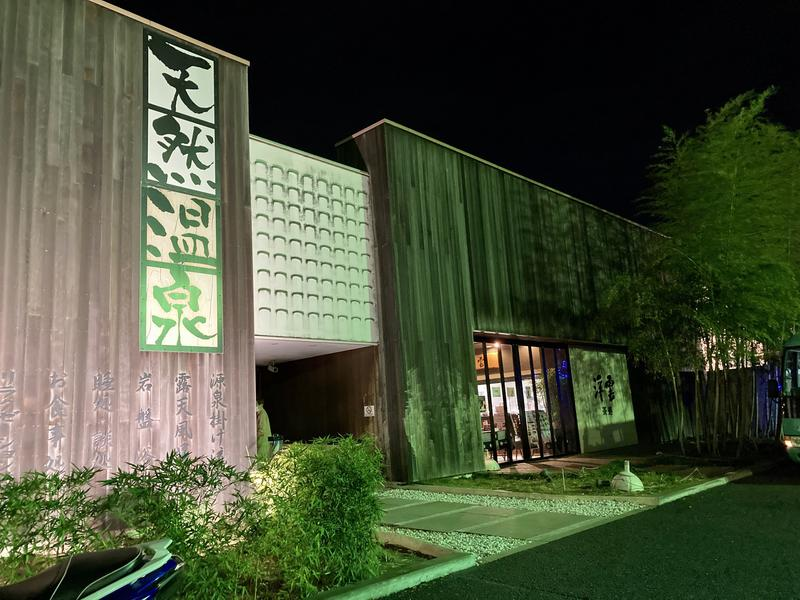 さうなりおんさんの埼玉スポーツセンター天然温泉のサ活写真