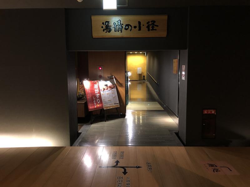 つむぐさんの埼玉スポーツセンター天然温泉のサ活写真