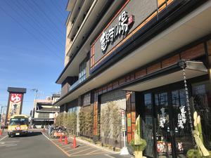 竜泉寺の湯 草加谷塚店 写真