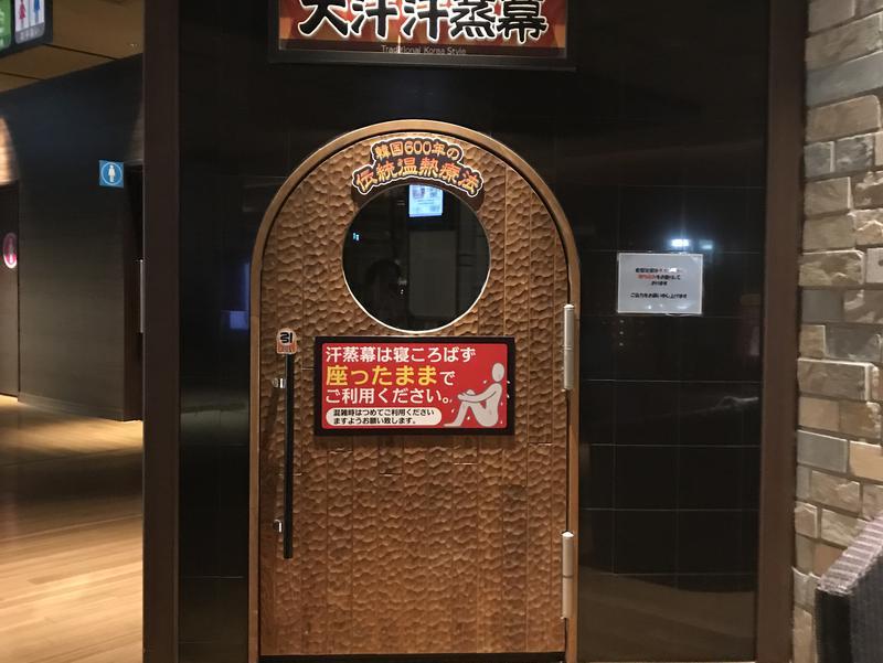 竜泉寺の湯 草加谷塚店 写真ギャラリー1