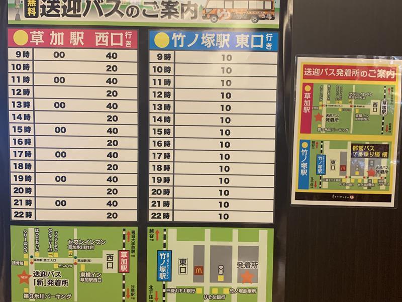 竜泉寺の湯 草加・谷塚店 写真ギャラリー5