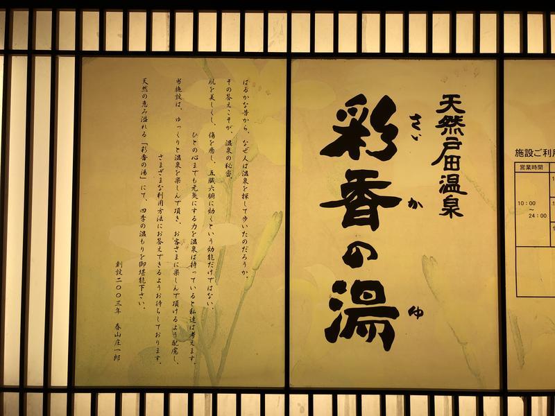 天然戸田温泉 彩香の湯 写真