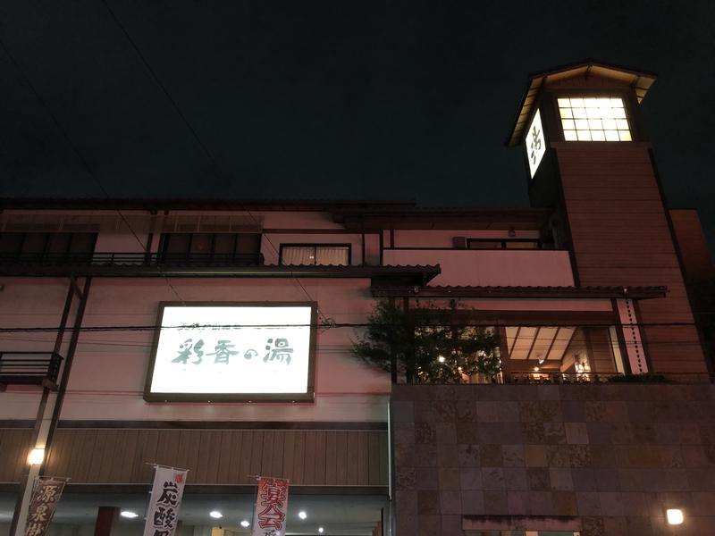 天然戸田温泉 彩香の湯 写真ギャラリー1