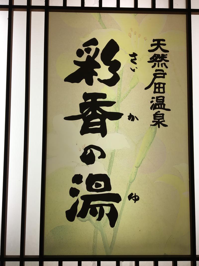 りーさんさんの天然戸田温泉 彩香の湯のサ活写真