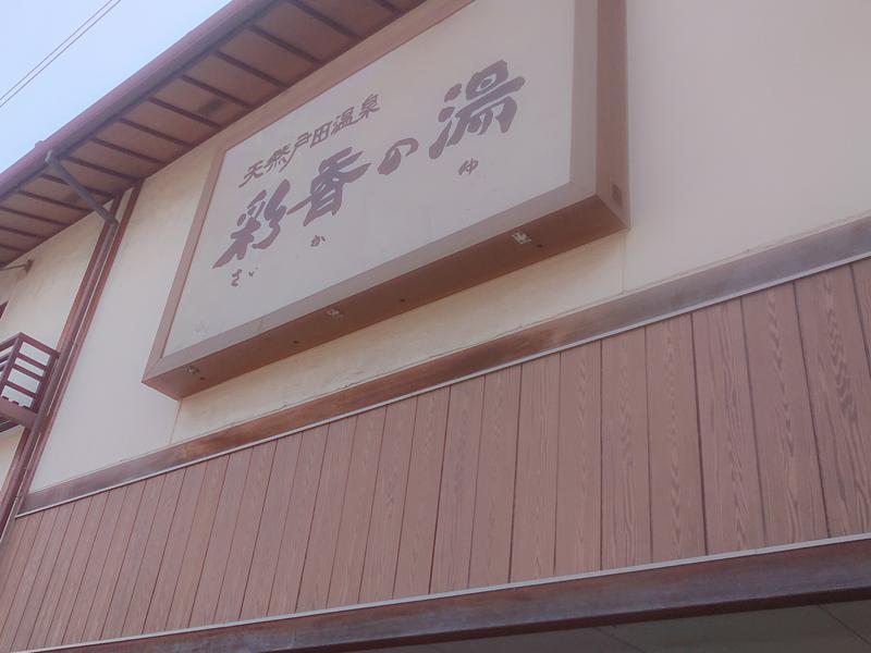 天然戸田温泉 彩香の湯 写真ギャラリー3
