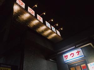 ひろいサウナ(広の湯) 写真