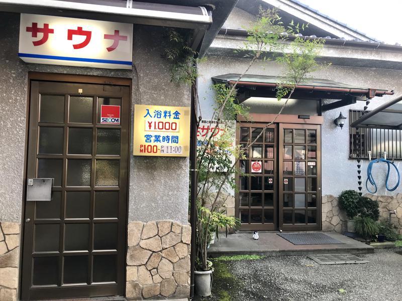 ひろいサウナ(広の湯) 写真ギャラリー3