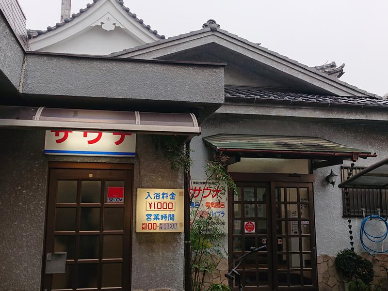 サウナひろい(広の湯) 写真ギャラリー4