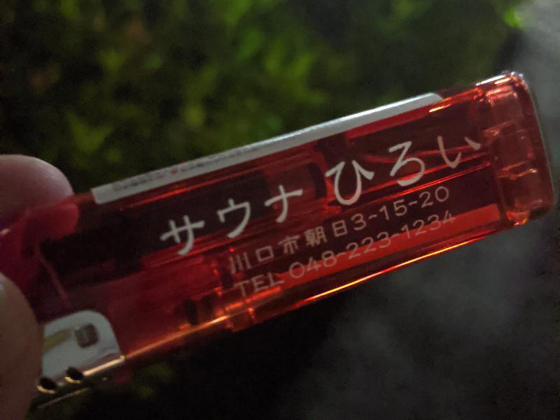 サウナひろい(広の湯) 写真ギャラリー5