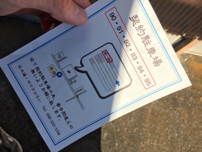 サウナひろい(広の湯) 写真ギャラリー6