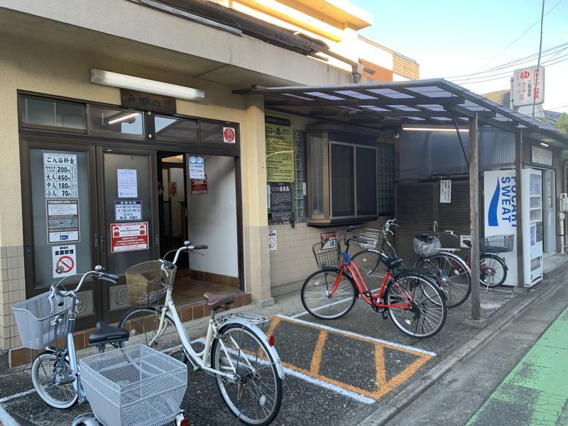 戸田の湯 写真ギャラリー1