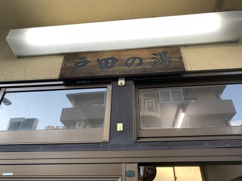 戸田の湯 写真ギャラリー2