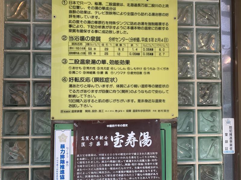 戸田の湯 写真ギャラリー4