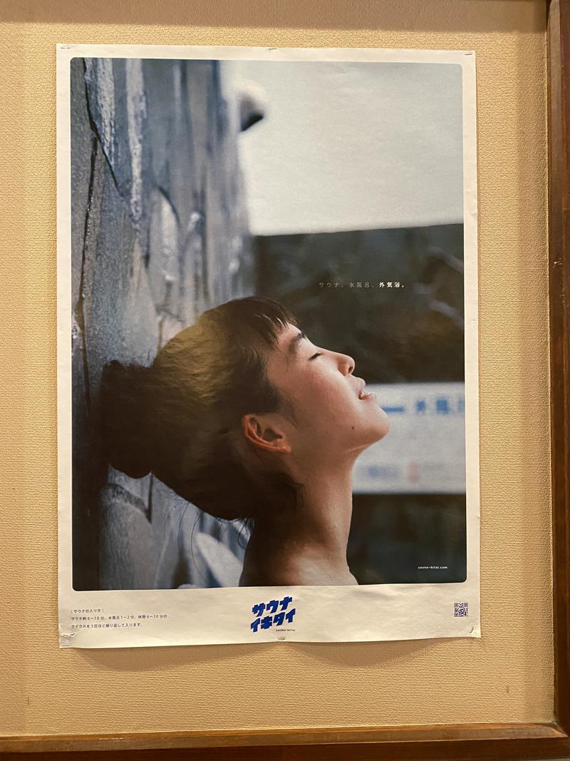 yukiさんの天然温泉 スパロイヤル川口のサ活写真