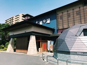 七福の湯 戸田店 写真