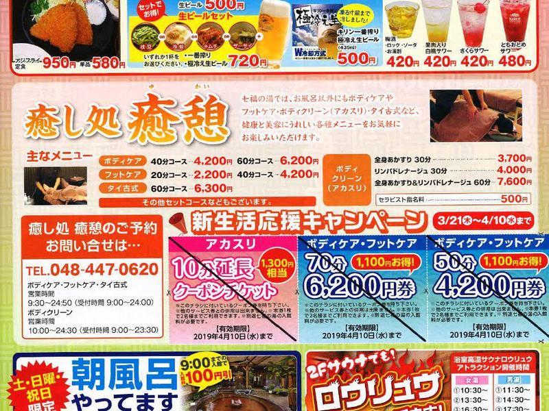 七福の湯 戸田店 写真ギャラリー2