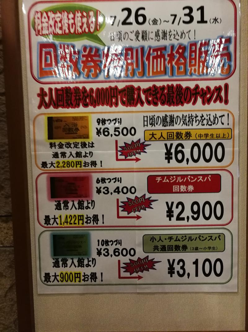 リピンチ (´д`i)さんの七福の湯 戸田店のサ活写真