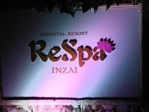 ORIENTAL RESORT ReSpa INZAI リスパ印西 写真