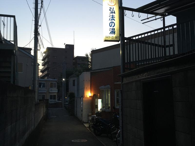 弘法の湯 写真