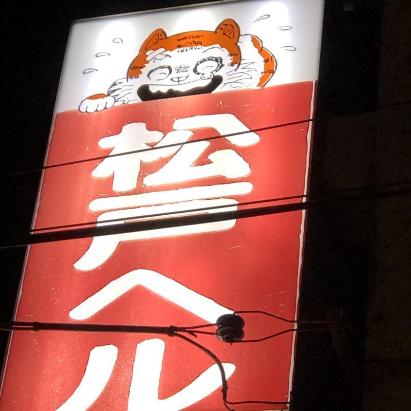メメンモリさんの湯戯三昧・マツドヘルスランドのサ活写真
