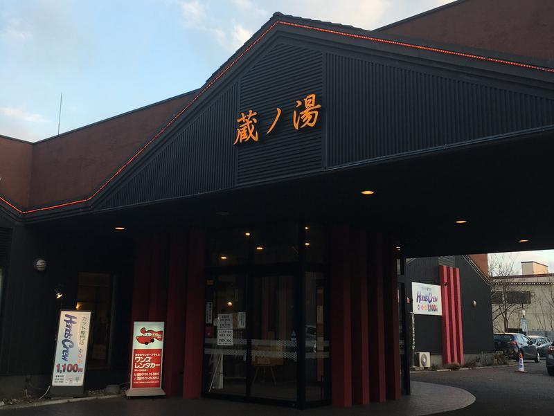 苗穂駅前 蔵ノ湯 写真