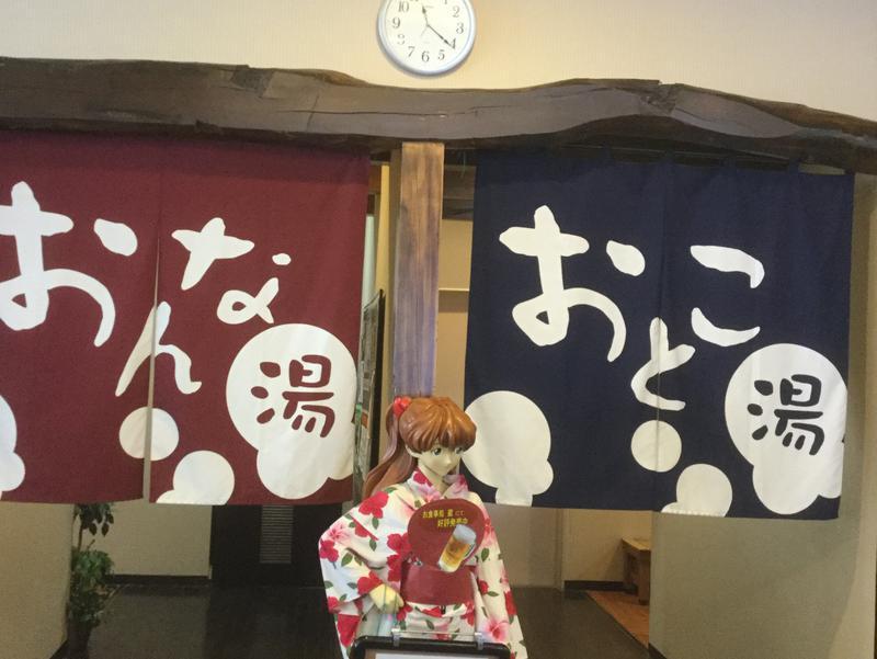 苗穂駅前 蔵ノ湯 写真ギャラリー1