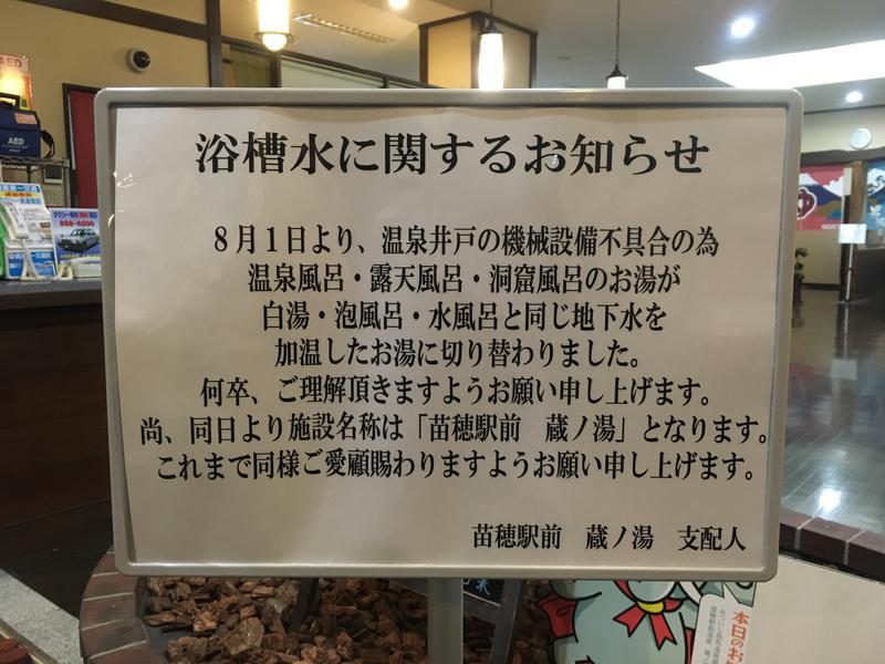 苗穂駅前 蔵ノ湯 写真ギャラリー2