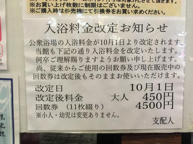 苗穂駅前 蔵ノ湯 写真ギャラリー3